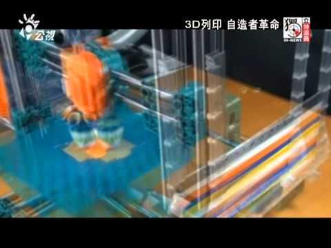 獨立特派員 327集 (3D列印 自造者革命)