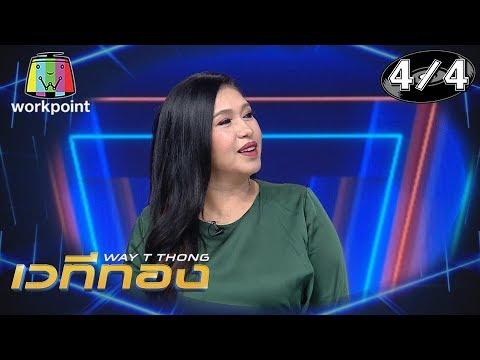 EP.194 - เอ้ ชุติมา , เอ พศิน , กิ๊ก มยุริญ Part 4/4