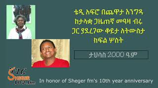 Teddy Afro Interview with Meaza Biru | ታህሳስ 2000 / December 2007 - Part 3 of 3