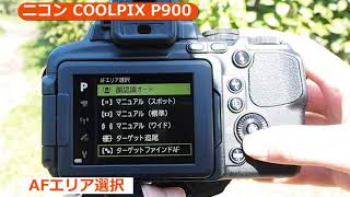 ニコン COOLPIX P900 説明動画(カメラのキタムラ動画_Nikon)