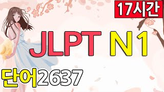 JLPT 1급 단어 2…