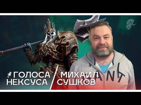 видео: Михаил Сушков - Леорик | Голоса Нексуса | heroes of the storm
