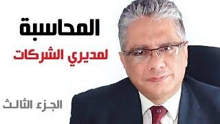 المحاسبة لمديري الشركات ورجال الأعمال: قائمة الدخل - الجزء الثالث - د. إيهاب مسلم