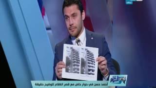 أحمد حسن معلقا على اتهامات التهرب من دفع الضرائب انا ملتزم امام الدولة ولو عليا فلوس أتحاسب