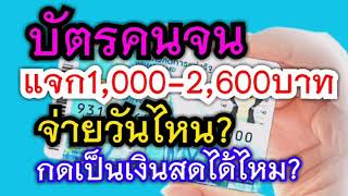 บัตรคนจนแจก 1,000-2,600 บาท จ่ายวันไหน? กดเป็นเงินสดได้ไหม? ใครได้บ้าง?