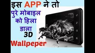 LIVE WALLPAPER 3D   MAKE 3D THEME DOWNLOAD FREE screenshot 5