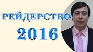 Рейдерство 2016(Мой сайт для платных юридических услуг в Одессе http://odessa-urist.od.ua Рейдерство 2016 – консультация юриста, чтобы..., 2016-03-14T16:13:01.000Z)