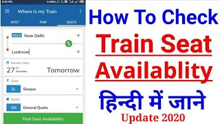 Train Seat Availability kaise check kare    How To Check Train Seat Availability On Mobile In Hindi