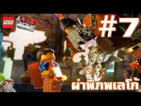 TGC | LEGO The Movie#7 - ผ่าพิภพเลโก้