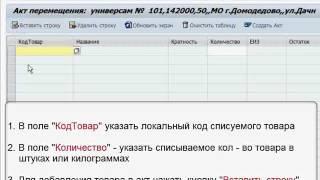 видео Образец акта на списание ГСМ и пример бланка