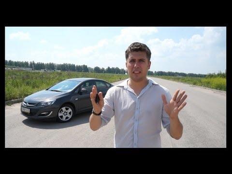 Opel Astra Sedan Тест-драйв.Anton Avtoman.