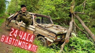 24 часа в деревянном жигуле Выживание в лесу