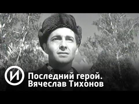 """Последний герой. Вячеслав Тихонов   Телеканал """"История"""""""