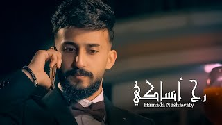 حمادة نشواتي رح انساكي Hamada Nashawaty Rah ansaky [ Official Music Video ]