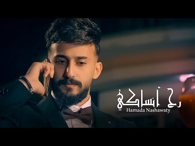 حمادة نشواتي رح انساكي Hamada Nashawaty Rah ansaky [ Official Music Video ]