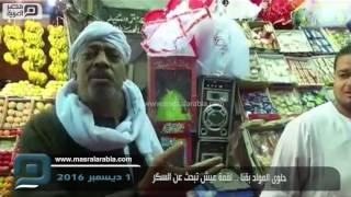 مصر العربية | حلوى المولد بقنا .. لقمة عيش تبحث عن السكر