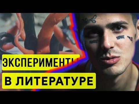 Эксперименты в литературе? Авангард, футуризм / Сергей Елис.