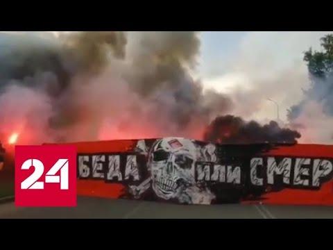 На фанатов Спартака завели уголовное дело после акции в поддержку команды - Россия 24
