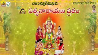Satyanarayana Swamy Vratham Full || Part 1 || Satyanarayana swamy Songs || Telugu Devotional Songs