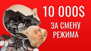 10 000$ ЗА СМЕНУ РЕЖИМА