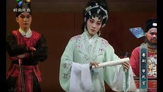 粵劇 審死官~ 歐凱明 蘇春梅 廣州紅豆粵劇團