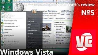 Acer Extensa 5620 и Windows Vista - veselcraft's review №5