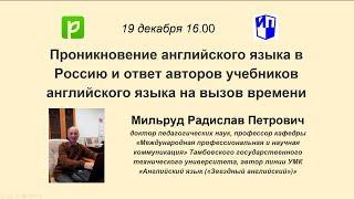 Проникновение английского языка в Россию и ответ авторов учебников английского языка на вызов вре...