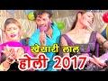 Superhit होली गीत 2017 || Khesari Lal || बैगनवा जीजा होई ना फराई || Bhojpuri Hot Holi Song New video