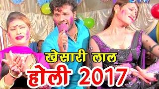 Superhit होली गीत 2017 || Khesari Lal || बैगनवा जीजा होई ना फराई || Bhojpuri Hot Holi Song new