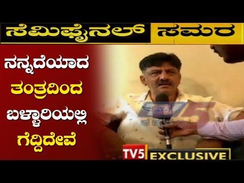 DK Shivakumar Reaction on VS Ugrappa Congress Win in Bellary By-Election | TV5 Kannada