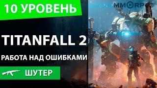 Titanfall 2. Работа над ошибками. Десятый уровень.