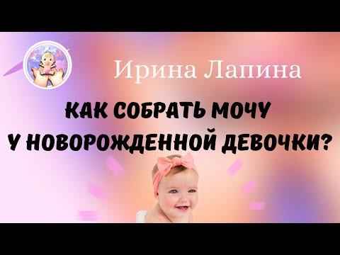 ЛАЙФХАК | КАК СОБРАТЬ МОЧУ У НОВОРОЖДЕННОЙ ДЕВОЧКИ?!