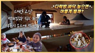 한국식 조합 떡튀김 치즈튀김 떡볶이 소스 찍어먹고 신세…