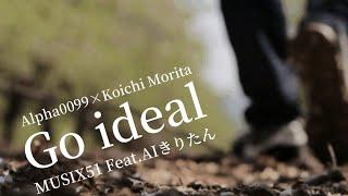 【フリー素材に歌詞を付けてみた】Go ideal【MUSIX51 Feat.AIきりたん】