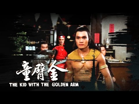 The Kid with the Golden Arm (1979) -  2015 Trailer