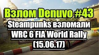 Взлом/обход Denuvo #43 (15.06.17). Steampunks взломали WRC 6 FIA World Rally Championship!