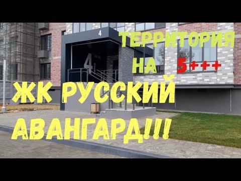 ЖК РУССКИЙ АВАНГАРД территория комплекса на 5+++