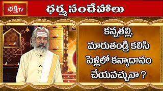 Can Kanyadanam be Performed By Own Mother and Step Father?    Dharma Sandehalu