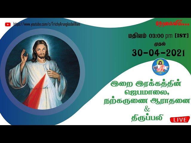 30-04-2021 | 03:00 pm (IST) முதல் | இறை இரக்கத்தின் ஜெபமாலை, ஆராதனை & திருப்பலி| AKI