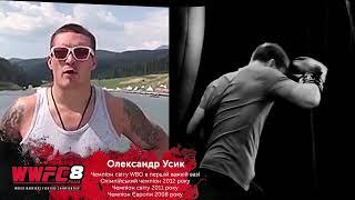 АЛЕКСАНДР УСИК ПРИГЛАШАЕТ НА ТУРНИР ПО ММА WWFC8