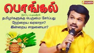 Vasanth tv Special Show