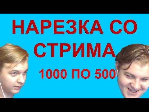 НАРЕЗКА СО СТРИМА ПЯТРКИ   1000 ПО 500