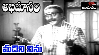 Abhimanam Movie Songs | Madini Ninu Neranammi Video Song | ANR, Savitri
