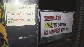 서울시, 유흥시설 영업 중단 여부 현장 점검 / 연합뉴…