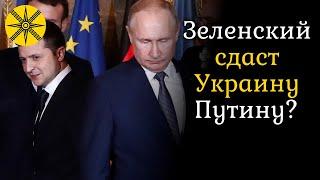 Зеленский сдаст Украину Путину? Ответ гадалки!