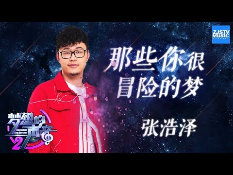 [ CLIP ] 张浩泽《那些你很冒险的梦》《梦想的声音2》EP.4 20171124 /浙江卫视官方HD/