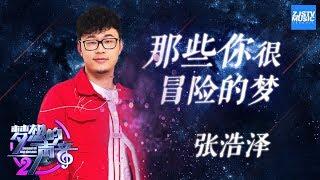 [ CLIP ] 张浩泽《那些你很冒险的梦》《梦想的声音2》EP.4 20171124 /浙江卫视官方HD/ thumbnail