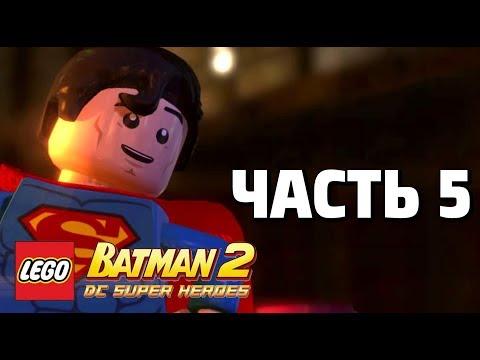 LEGO Batman 2: DC Super Heroes Прохождение - Часть 5 - ХИМИЧЕСКАЯ КАТАСТРОФА