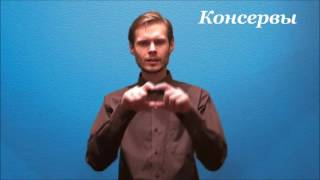 Русский жестовый язык. Урок 8. Посуда, продукты