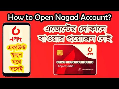 How To Open Open Nagad Account, নগদ Mobile Banking A To Z
